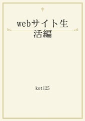 webサイト生活編