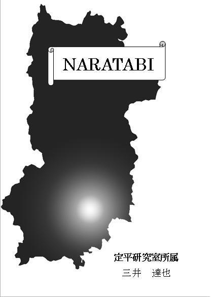 NARATABIの詳細を見る