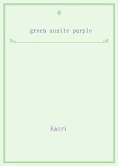 green sosite purple
