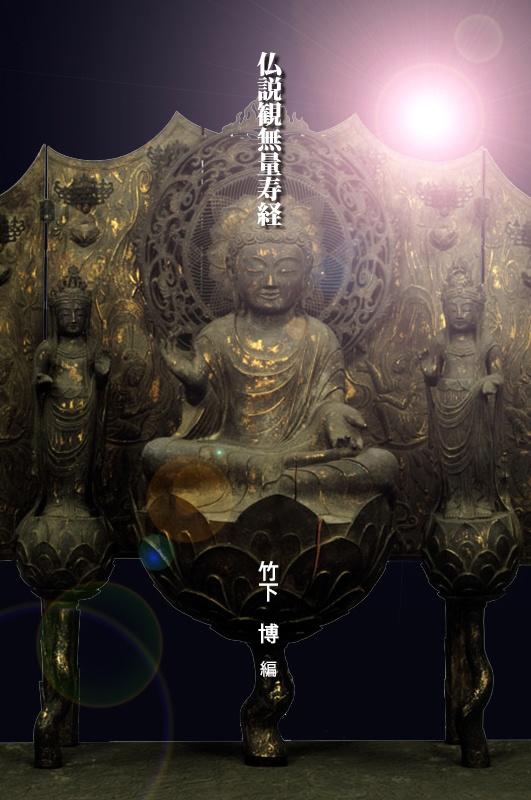 仏説 観 無量 寿 経 mp3