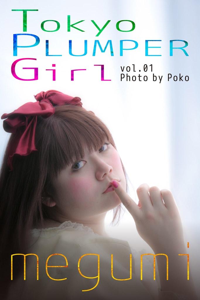 """ぽっちゃり写真集 / Tokyo PLUMPER Girl vol.01 """"megumi""""の詳細を見る"""