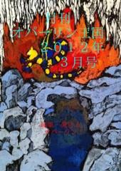 月刊 オパーリン王国 2012年 3月号