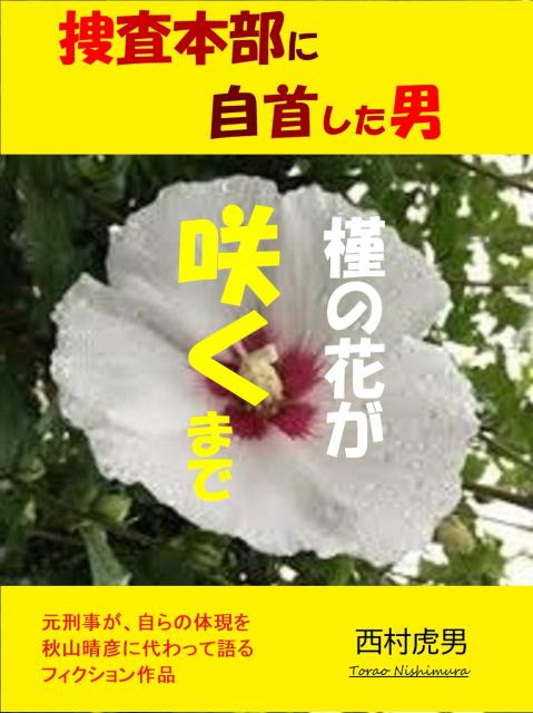 槿の花が咲くまで