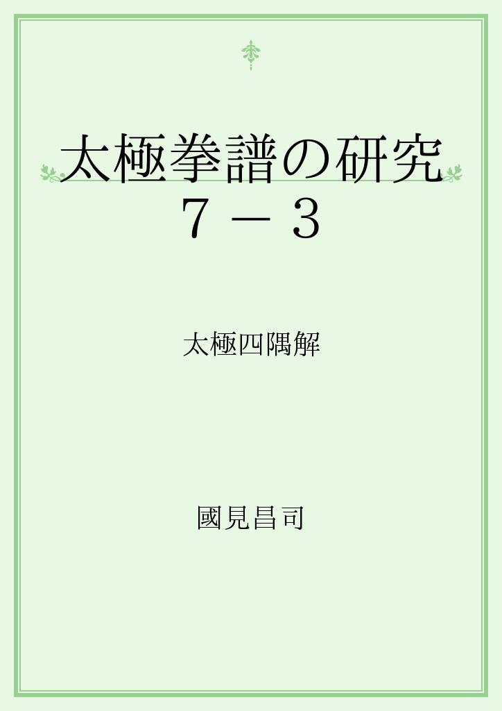 太極拳譜の研究7-3 太極四隅解太極拳譜の研究7-3 太極四隅解