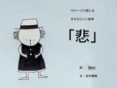 「悲」〜きもちの絵本〜