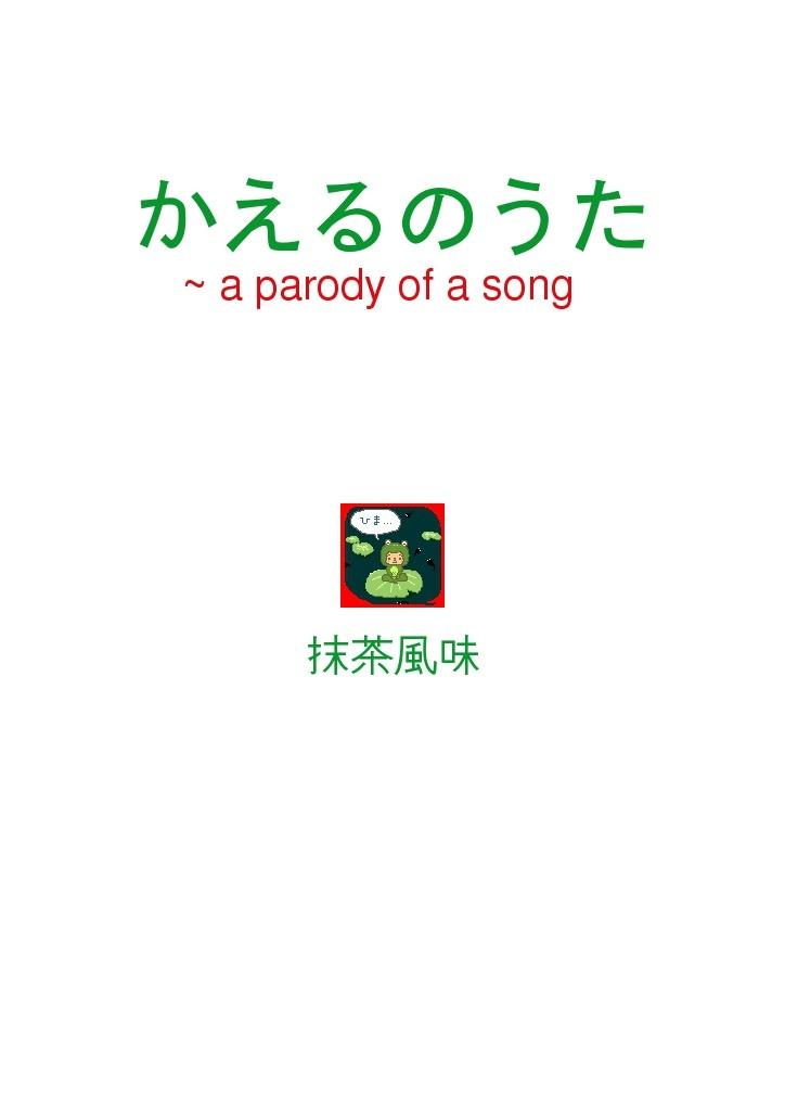 かえるのうた ~a parody of a songの詳細を見る