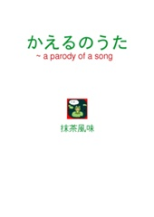 かえるのうた ~a parody of a song