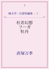 純文学:幻想短編集 - 1 杜若幻想・フーガ・牡丹