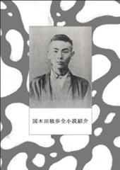 国木田独歩全小説紹介