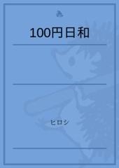 100円日和