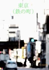 東京(鉄の町)