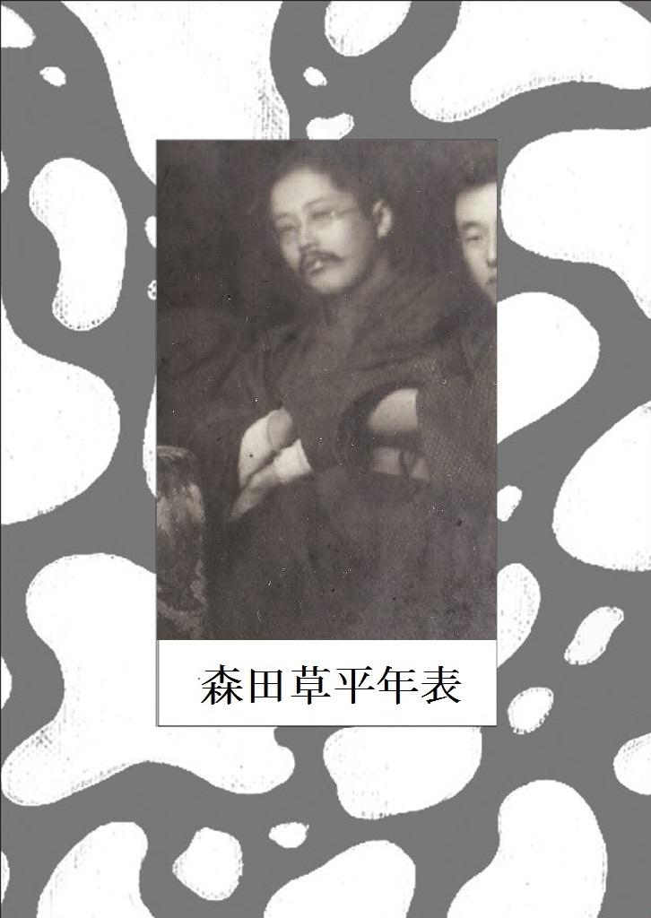 森田草平年表|パブー|電子書籍作成・販売プラットフォーム