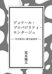 ディテール・プロバビリティ・モンタージュ――寺田寅彦の偶然論諸相――
