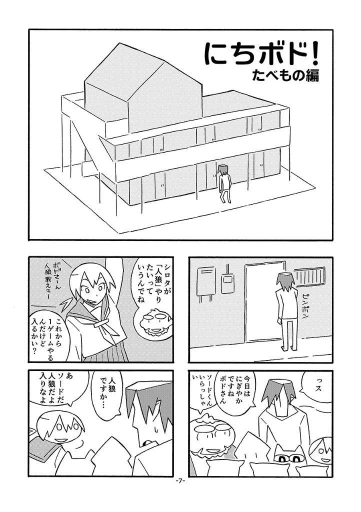にちボド!-たべもの編-の詳細を見る