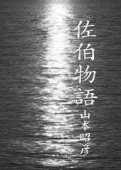 佐伯物語 第三章 泣かぬ谷