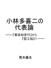 小林多喜二の代表論――『東倶知安行』から『蟹工船』へ――